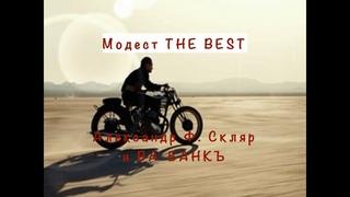 Александр Ф. Скляр и ВА-БАНКЪ - Модест The Best