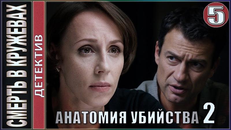 Анатомия убийства 2. Смерть в кружевах. 5 серия. 💥Детектив, премьера.