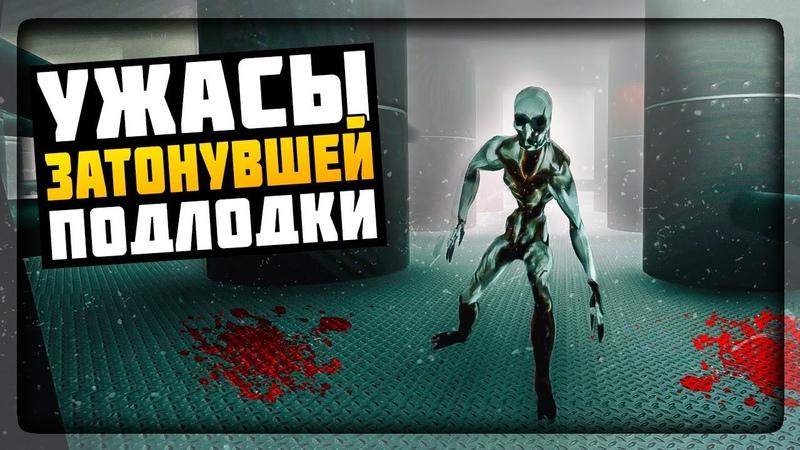 САМАЯ КРИПОВАЯ ПОДЛОДКА ✅ Submerged Horror Game