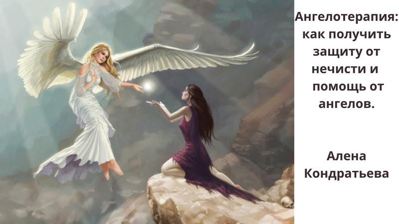 Ангелотерапия Как получить помощь и защиту от Ангелов Алена Кондратьева