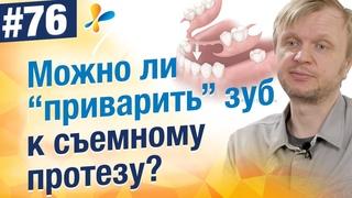 Как починить съемный протез, если выпал свой зуб?