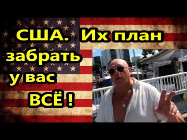 США Их план забрать у вас ВСЁ Всё закончится когда вы всё потеряете Америка американцы