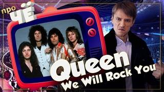 Для чего качаем? Queen - We Will Rock You: Перевод песни Куин. Разбор текста