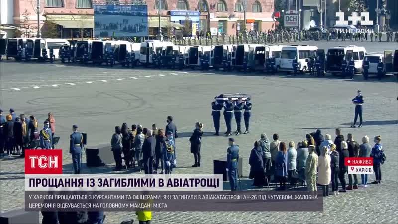Церемонія прощання із загиблими в авіакатастрофі Ан