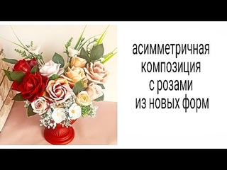 Асимметричная интерьерная композиция из мыла с розами из новых форм.Мыловарение.Трендовые букеты2021