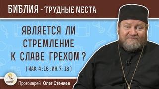 Является ли стремление к славе грехом ? (Иак. 4:16; Ин. 7:18)  Протоиерей Олег Стеняев