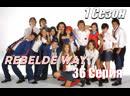 Rebelde Way Мятежный Дух 36 Серия 1 Сезон