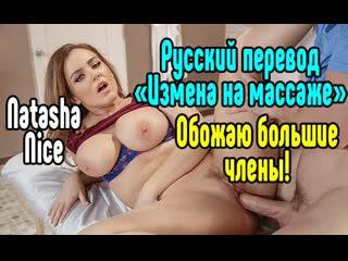 Natasha Nice измена секс большие сиськи blowjob sex porn mylf ass  Секс со зрелой мамкой секс порно эротика sex porno milf braz