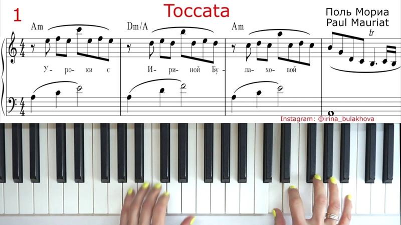 TOCCATA PAUL MAURIAT PIANO Music Sheet ТОККАТА ПОЛЬ МОРИА НА ПИАНИНО Фортепианио Ноты Очень красивая