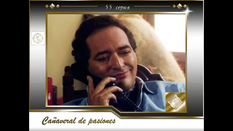 В плену страсти 55 серия Cañaveral de pasiones Capítulo 55