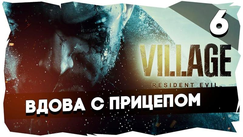 🧛♀Полное прохождение Resident Evil Village 2021 ►Хардкор Серия 6