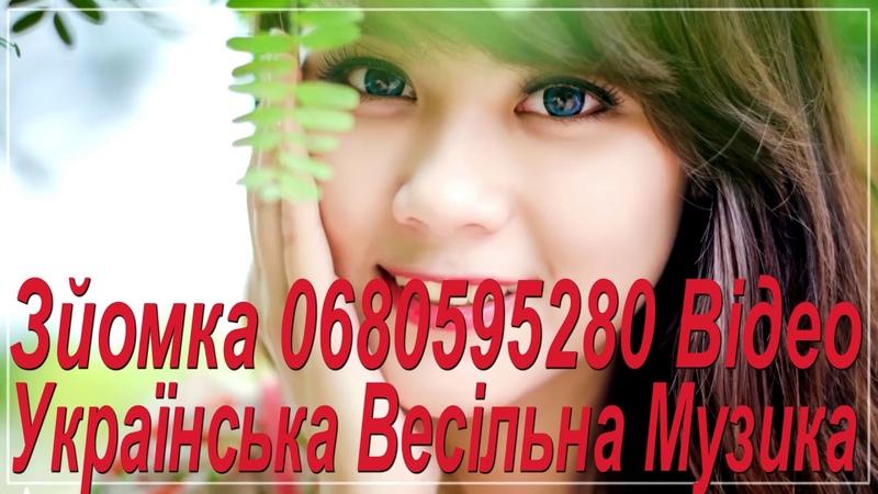0680595280 Збірник пісень 160 Українська Музика 2020 рік Весільні Народні Пісні Живий Звук Записано