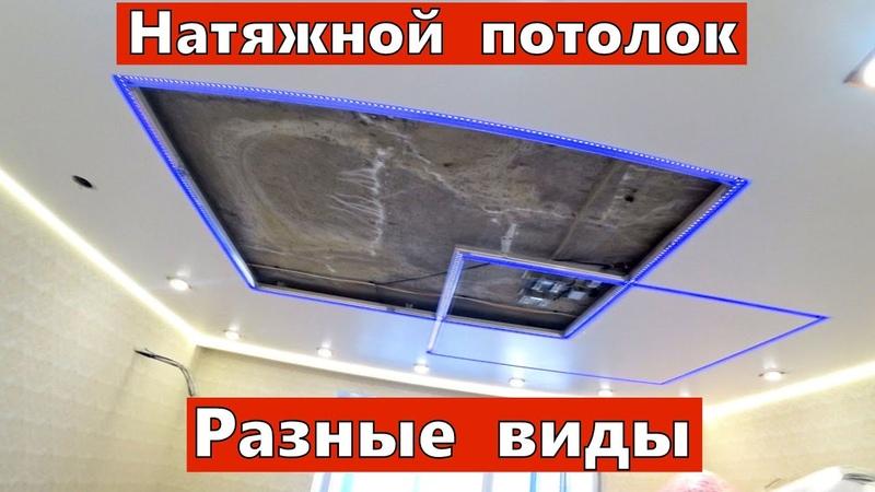 Натяжной потолок Виды потолка Стоимость
