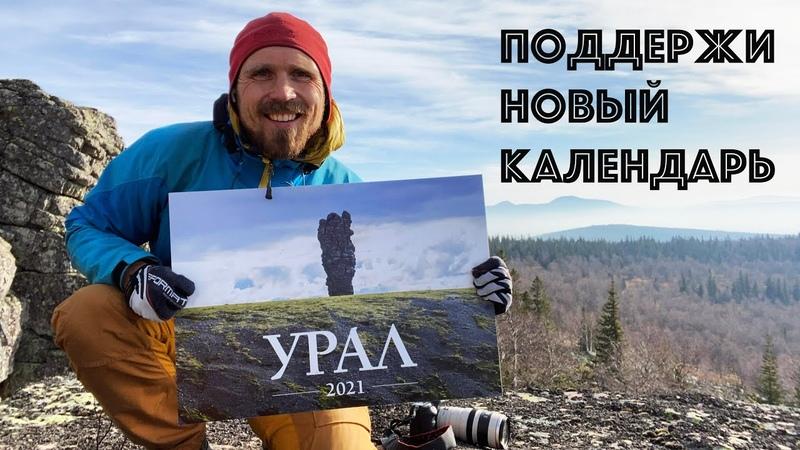 Большой Календарь Урал 2021 большие планы смотрите до конца