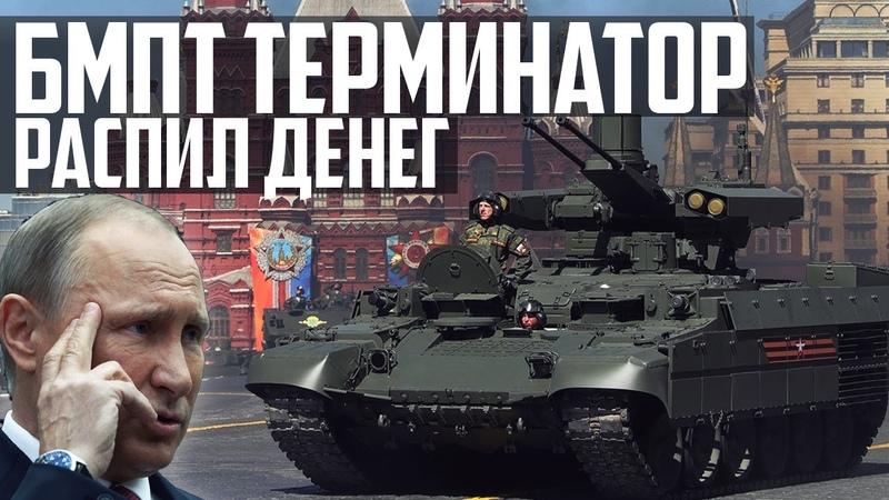 ПОЧЕМУ БМПТ Терминатор распил Бюджета России