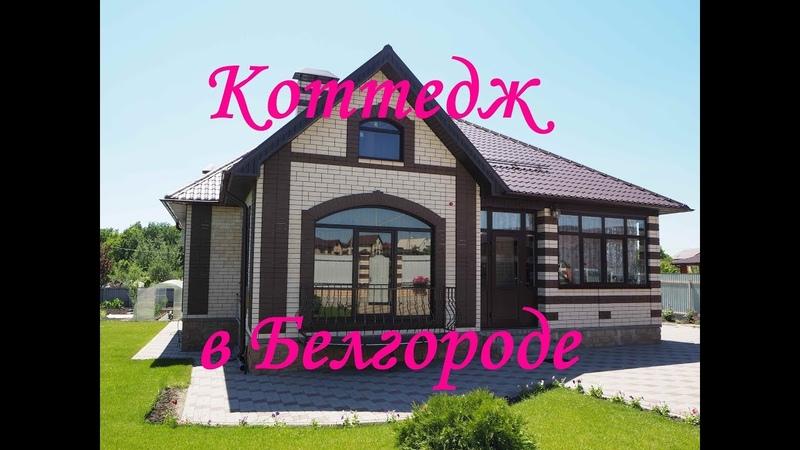 Благоустроенный коттедж 130м2 в Белгороде | grant-dom.ru