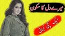 Mere Dil Ka Sukoon Ek Sachi Sabaq amoz Kahani Moral Story I Stories