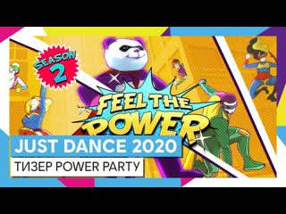 JUST DANCE 2020  ТИЗЕР POWER PARTY