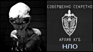 Рассекречен Архив КГБ о ПРИШЕЛЬЦАХ и НЛО