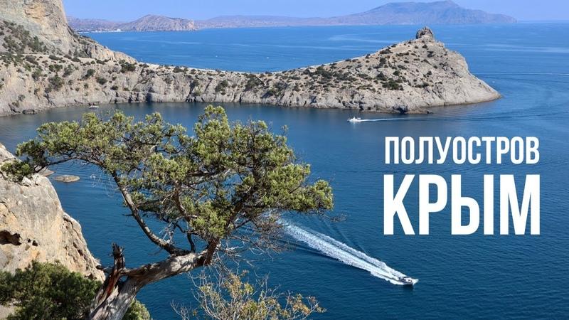 Крым с Востока на Запад Автопутешествия по России Часть Первая