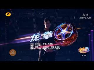 "200818 Wang Yibo performs ""Dragon Fist"" Hunan TV 818 Auto Home Festival"
