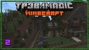 ТРЭВЛMAGIC 2 - Новый дом / Выживание Minecraft с модами