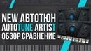 НОВЫЙ АВТОТЮН - ОБЗОР AUTO-TUNE ARTIST
