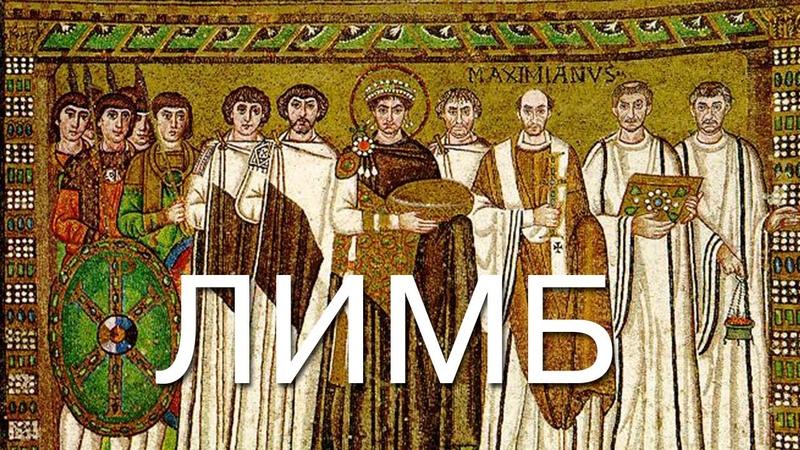 Знаменитые евнухи Нарсес история Византии Лимб 9