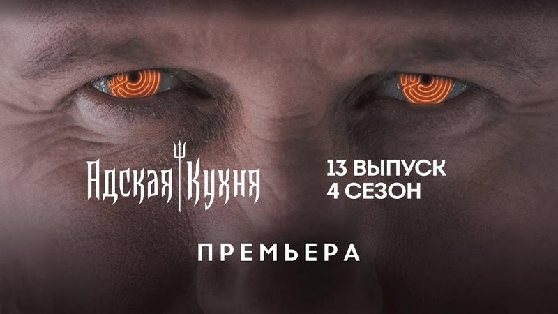 Адская кухня 4 сезон 13 выпуск