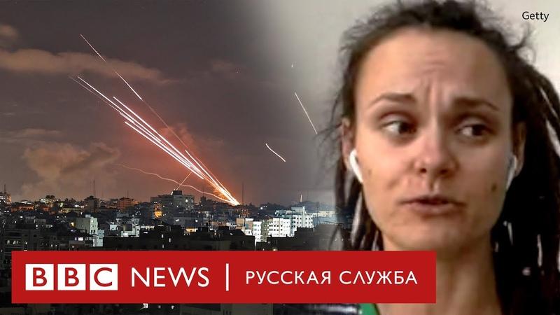 Русскоязычные израильтяне о ракетных ударах в Тель Авиве и погромах в Лоде