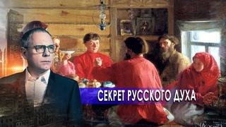 Секрет русского духа. Самые шокирующие гипотезы с Игорем Прокопенко ().