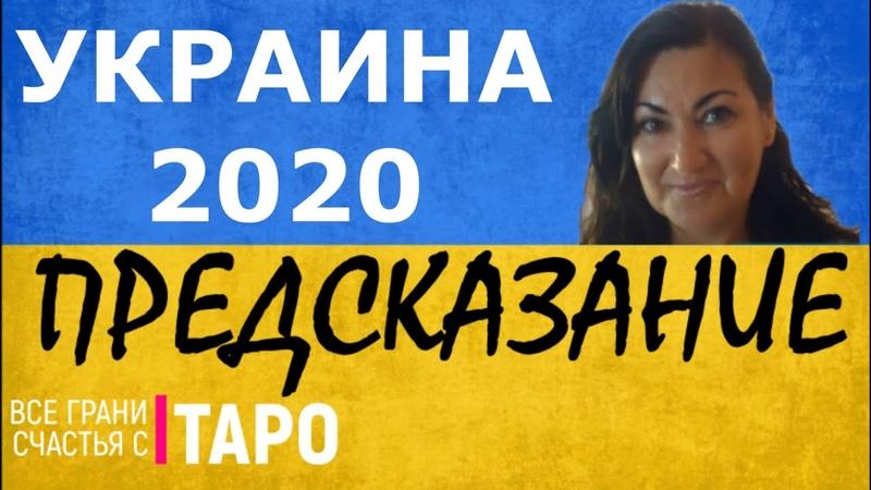 Будущее Украины в 2020 году Что нас ждет в 2020 году Идеальная пара 147