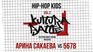 KULTURA BATTLE |HIP-HOP KIDS 1/8 |Арина Сакаева vs 5678