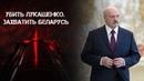 Убить Лукашенко. Как готовили захват Беларуси Вербовка военных, подкуп и ликвидация. Фильм 1