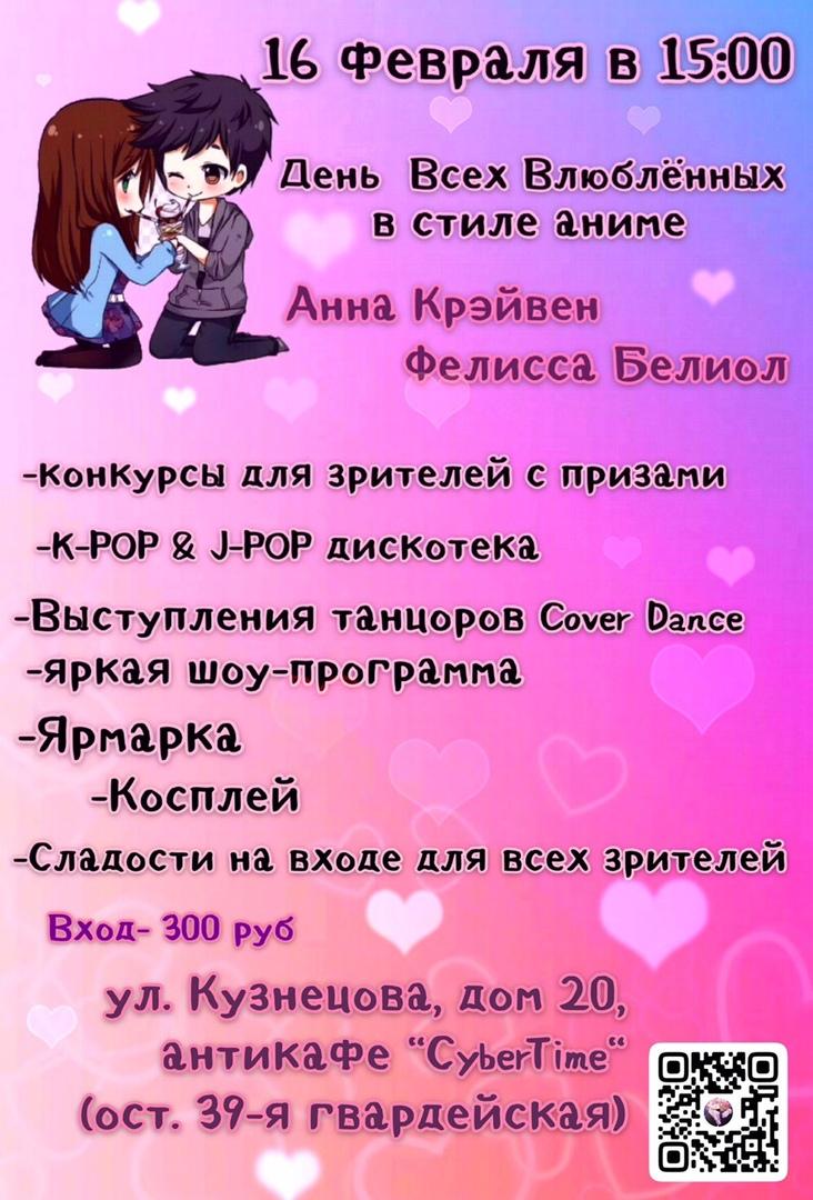 Афиша Волгоград День Всех Влюблённых в стиле аниме