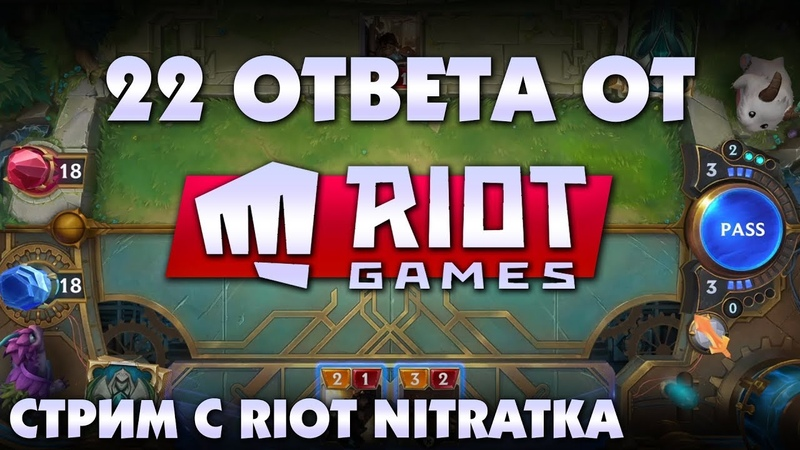 Riot Games на стриме Эстерхази 22 ответа на вопросы о LoR