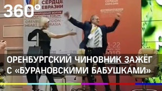 Оренбургский чиновник зажёг с «Бурановскими бабушками» под хит «Party For Everybody»