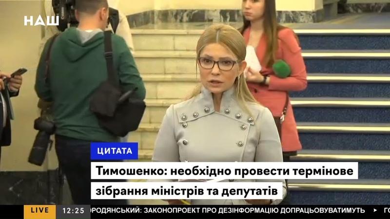 Тимошенко Заява Євгена Брагара це філософія президентської фракції НАШ 03 02 20