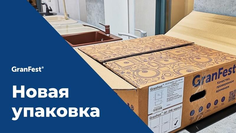Новая упаковка кухонных моек GranFest