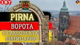 Пирна  - Ворота в Саксонскую Швейцарию. Германия 2021.