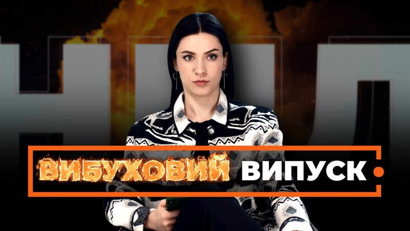 Стрьомне перемир'я на Донбасі Комічні теракти у Луцьку та Полтаві Спалена хата Шабуніна