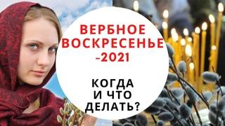ВЕРБНОЕ ВОСКРЕСЕНЬЕ 2021. КАКОГО ЧИСЛА, приметы, традиции, что можно и нельзя