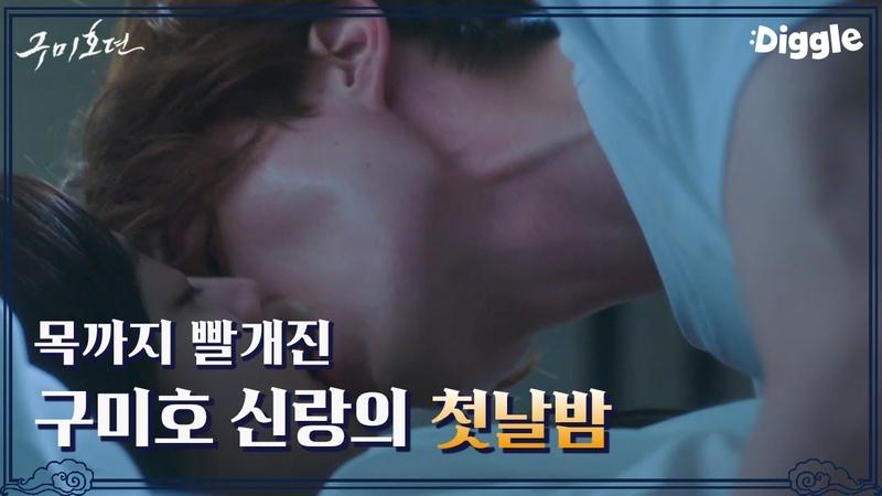 구미호뎐 이동욱 X 조보아의 애틋한 베드신♨ 핏대까지 세운 구미호의 키스
