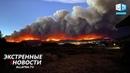 Пожары в Колорадо, США. Таяние ледников в Швейцарии 2020   Тропический шторм Нангка → Китай, Вьетнам