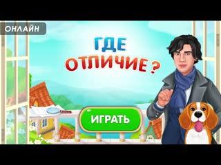 Игра Где отличие онлайн