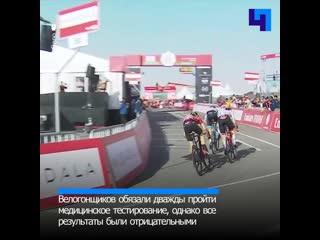 Российскую команду велогонщиков удерживают в ОАЭ из-за подозрения на коронавирус