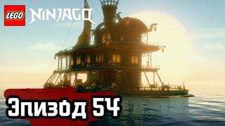 Проклятый мир (часть 2) - Эпизод 54 | LEGO Ninjago