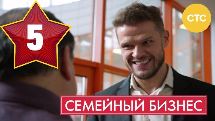 Семейный бизнес Сезон 1 Серия 5 русская комедия