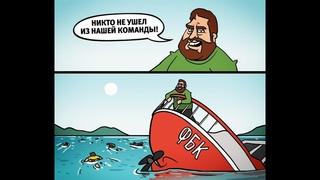"""""""Титаник"""" ФБК (Фонд Борьбы с Коррупцией) идет ко дну."""