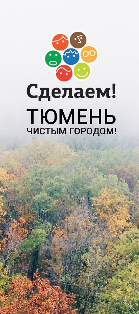 Афиша Тюмень Сделаем! в ТО и Тюмени - 2020